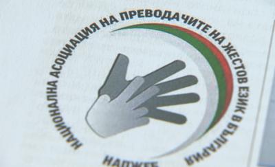 Приеха на второ четене Закона за българския жестов език