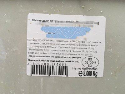 Откриха 600 кг сирене с изтекъл срок на годност в склад в Пловдив