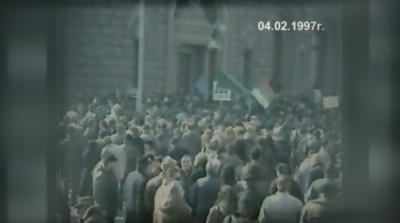 24 години по-късно: Протестите през зимата на 1997 г.