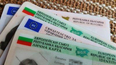 Правителството одобри промени в издаването на българските лични документи