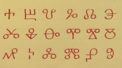 Глаголицата е първата славянска писменост, а не германски руни