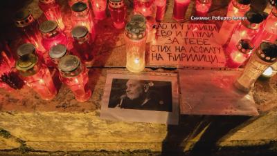 Прощаване с Джордже Балашевич - поетът, който победи границите