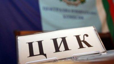 Очаквайте на живо: ЦИК тегли жребия за номерата на партиите и коалициите в бюлетината за изборите