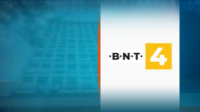 БНТ4 вече се излъчва и в Република Северна Македония