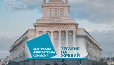 НА ЖИВО: ЦИК тегли жребия за номерата на партиите и коалициите в бюлетината за изборите