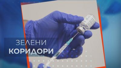 """Отново опашки пред пунктовете за ваксинация в София, """"зелените коридори"""" отворени до изчерпване на ваксините"""
