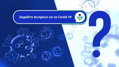 Чатбот в сайта на БНТ отговаря на въпроси за COVID-19 денонощно