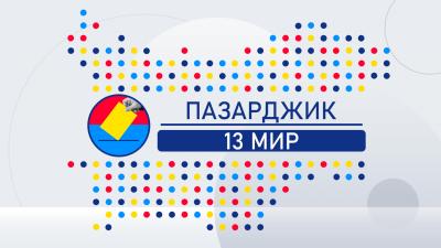 Избори 2021: Лидерската битка в 13 МИР - Пазарджик