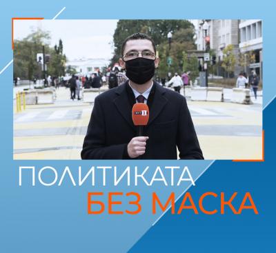 """""""Политиката без маскa"""" - БНТ с нова рубрика в своя Youtube канал"""