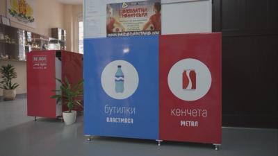 Ученици в Шумен събират пластмасова смет в умни контейнери
