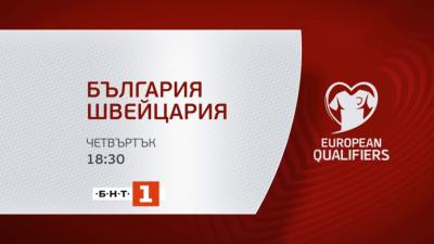 Гледайте НА ЖИВО по БНТ 1: България - Швейцария, квалификация за Мондиал 2022