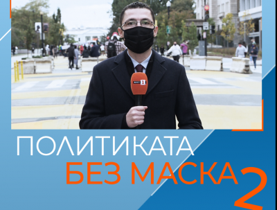 """Гледайте в Youtube канала на БНТ: """"Политиката без маска"""" с Александър Марков, епизод 2"""