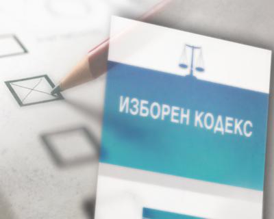144 сигнала за нарушения на изборния процес са регистрирани към 31 март 2021 г.