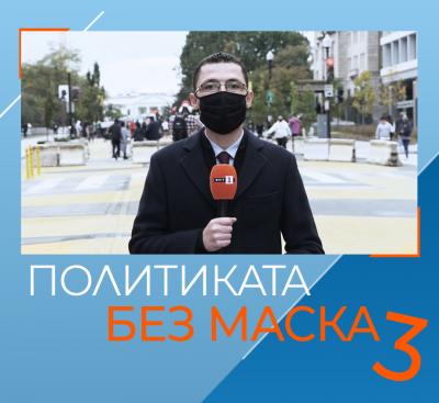 """Очаквайте """"Политиката без маска"""" с Александър Марков, епизод 3"""