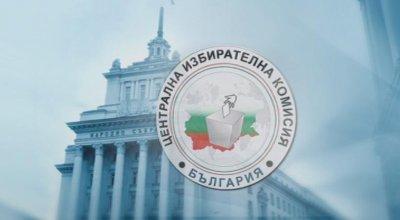 ЦИК обявява окончателния състав на новия парламент