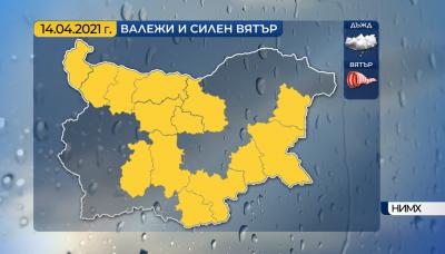Жълт код за опасно време, валежи и бури през нощта и утре