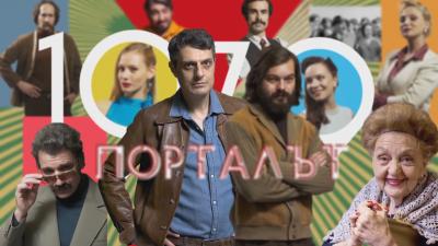 """Новият сериал в ефира на БНТ """"Порталът"""" - приключенски сюжет и музика"""