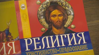 """Готови са учебниците по """"Религия - Християнство - Православие"""" на Светия Синод за 6- и и 7- и клас"""