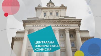 ЦИК обявява окончателните резултати от изборите