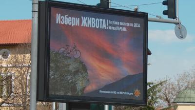 """""""Не убива последната доза. Убива първата"""" - кампания срещу дрогата в Пловдив"""