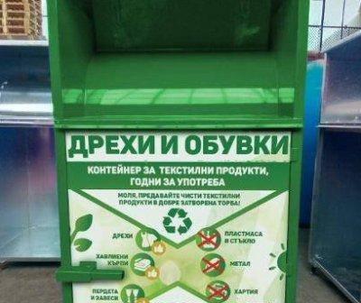 Поставят контейнери за стари дрехи в Русе