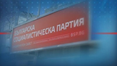 """БСП: От """"Има такъв народ"""" хвърлят държавата в хаос и осигуряват връщането на ГЕРБ"""