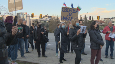 Протест пред руското посолство в София в защита на Навални