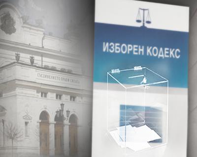 Парламентът ще направи утре опит да продължи с Изборния кодекс