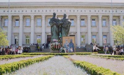 Националната библиотека отбелязва своя патронен празник