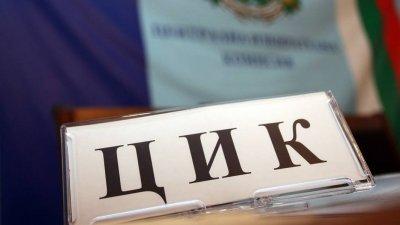 Радев подписа указ за назначаване на състава на ЦИК с председател Камелия Нейкова