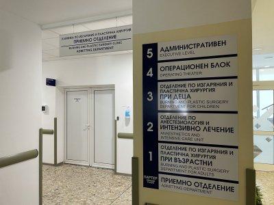 """Безплатни прегледи в """"Пирогов"""" за хора с трудно заздравяващи рани и белези от травми и изгаряния"""
