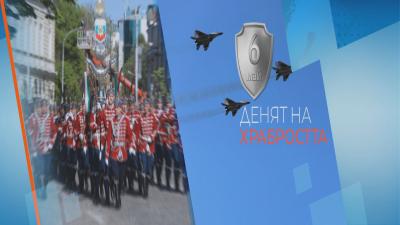 Денят на храбростта в София: Без парад, но с авиошоу и тържествен водосвет