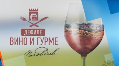 """""""Вино и гурме"""": Дегустации на над 200 вина на кулинарен фест в Пловдив"""