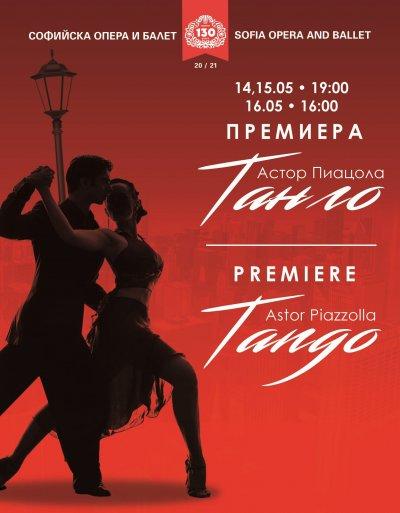 """Софийската опера и балет ви кани на """"Танго"""""""