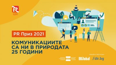 "До 21 май приемат номинации за конкурса ""PR приз 2021"""