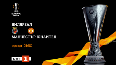 Финалът на Лига Европа пряко в ефира на БНТ 1 и БНТ 3 (ВИДЕО)