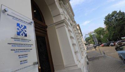 Променен е съставът на одитния комитет на Българската банка за развитие