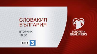 Гледайте НА ЖИВО по БНТ 3: Словакия - България
