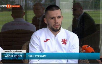 Иван Турицов за Ясен Петров: Стратег