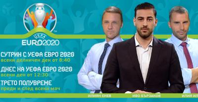Спортните лица на БНТ прогнозират кой ще спечели Евро 2020