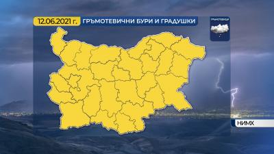 Жълт код за гръмотевични бури над цялата страна днес