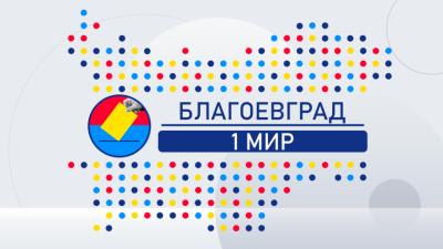 Предсрочни избори: Лидерските битки в 1 МИР - Благоевград