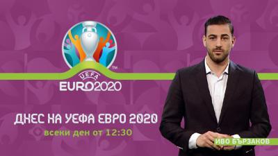 """""""Днес на УЕФА Евро 2020"""" - 12.06.2021"""