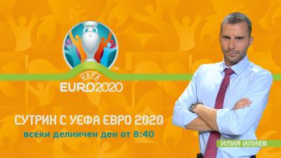 """Сутрин с УЕФА Евро 2020"" - 11.06.2021"