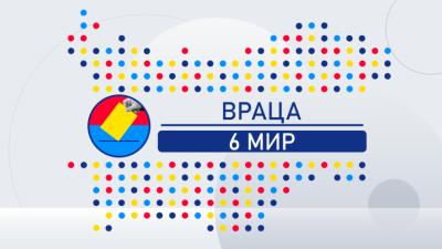 Предсрочни избори: Лидерските битки в 6 МИР - Враца
