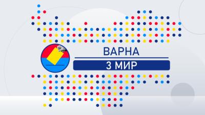 Предсрочни избори: Лидерските битки в 3 МИР - Варна