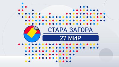 Предсрочни избори: Лидерските битки в 27 МИР - Стара Загора