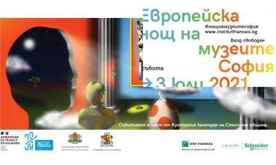 17-ото издание на Европейската нощ на музеите ще се проведе в събота