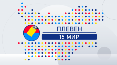Предсрочни избори: Лидерските битки в 15 МИР - Плевен