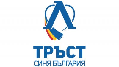 """Тръст """"Синя България"""" поиска оставките на Управителния съвет на Левски"""